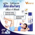 Verena Sure Body Firming Spray เวอรีน่า ชัวร์ บอดี้ เฟิร์มมิ่ง สเปรย์ ปริมาณสุทธิ 100 ml.