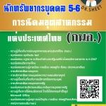 [อัพเดทล่าสุด]แนวข้อสอบ นักทรัพยากรบุคคล 5-6 การนิคมอุตสาหกรรมแห่งประเทศไทย (กนอ.)