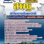 หนังสือเตรียมสอบ พร้อมแนวข้อสอบ นักวิชาการเงินและบัญชี (สพฐ.) สำนักงานคณะกรรมการการศึกษาขั้นพื้นฐาน