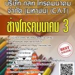แนวข้อสอบ ช่างโทรคมนาคม 3 บริษัท กสท โทรคมนาคม จำกัด (มหาชน) (CAT)