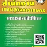 แนวข้อสอบ เศรษฐกรปฏิบัติการ สำนักงานเศรษฐกิจการเกษตร