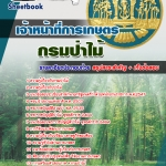 #เก็งแนวข้อสอบเจ้าหน้าที่การเกษตร กรมป่าไม้