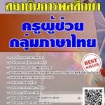 แนวข้อสอบ ครูผู้ช่วย กลุ่มภาษาไทย สถาบันการพลศึกษา