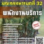แนวข้อสอบ พนักงานบริการ มณฑลทหารบกที่ 32