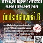แนวข้อสอบ นักประชาสัมพันธ์ 6 การนิคมอุตสาหกรรมแห่งประเทศไทย