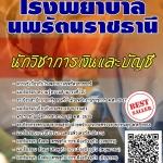สรุปแนวข้อสอบ(พร้อมเฉลย) นักวิชาการเงินและบัญชี โรงพยาบาลนพรัตนราชธานี