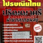 สรุปแนวข้อสอบ(พร้อมเฉลย) ปริญญาตรี ฝ่ายตลาดขนส่ง ไปรษณีย์ไทย