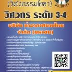 แนวข้อสอบ วิศวกร ระดับ 3-4 (วิศวกรรมโยธา) บริษัท ท่าอากาศยานไทย จำกัด (มหาชน)
