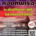 สรุปแนวข้อสอบ(พร้อมเฉลย) ระดับปริญญาตรี วิศวกรรมไฟฟ้า กองทัพเรือ