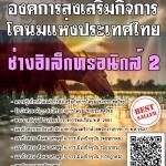 สรุปแนวข้อสอบ ช่างอิเล็กทรอนิกส์ 2 องค์การส่งเสริมกิจการโคนมแห่งประเทศไทย พร้อมเฉลย