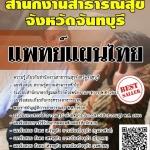 [อัพเดทล่าสุด]แนวข้อสอบ แพทย์แผนไทย สำนักงานสาธารณสุขจังหวัดจันทบุรี