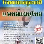 แนวข้อสอบ แพทย์แผนไทย โรงพยาบาลอุดรธานี