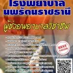 สรุปแนวข้อสอบ(พร้อมเฉลย) ผู้ช่วยพยาบาลวิชาชีพ โรงพยาบาลนพรัตนราชธานี