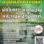(((updateสุดๆ)))แนวข้อสอบ นักวิเคราะห์นโยบายและแผนปฏิบัติการ กรมส่งเสริมการเกษตร