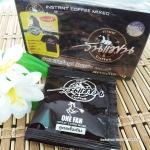 One fan Coffee กาแฟวันแฟน สำหรับท่านชาย สูตรเข้ม เต็มพิกัด 1 กล่อง 350 บาท