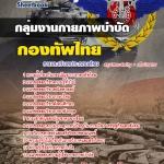 เก็งแนวข้อสอบกองบัญชาการกองทัพไทย กลุ่มงานกายภาพบำบัด