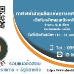 การไฟฟ้าฝ่ายผลิตแห่งประเทศไทย (กฟผ.) เปิดรับสมัครสอบเป็นพนักงาน 610 อัตรา ประจำปี 2560