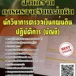 แนวข้อสอบ นักวิชาการตรวจเงินแผ่นดินปฏิบัติการ (บัญชี) สำนักงานการตรวจเงินแผ่นดิน