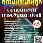 (((ตรงประเด็น)))แนวข้อสอบ เจ้าพนักงานการเงินและบัญชี สถาบันราชานุกูล