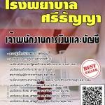 สรุปแนวข้อสอบ(พร้อมเฉลย) เจ้าพนักงานการเงินและบัญชี โรงพยาบาลศรีธัญญา