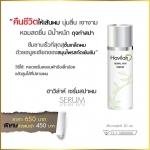 เซรั่มสปา ฮาวิล่าห์ ฮาวิลาห์ - ซื้อ Havilah ในราคาถูกที่สุดในไทย