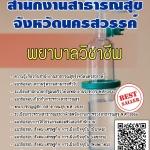สรุปแนวข้อสอบ(พร้อมเฉลย) พยาบาลวิชาชีพ สำนักงานสาธารณสุขจังหวัดนครสวรรค์