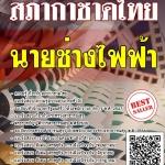 สรุปแนวข้อสอบ นายช่างไฟฟ้า สภากาชาดไทย พร้อมเฉลย