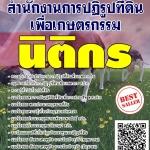 สรุปแนวข้อสอบ(พร้อมเฉลย) นิติกร สำนักงานการปฏิรูปที่ดินเพื่อเกษตรกรรม