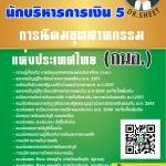 ((ตรงประเด็น))แนวข้อสอบ นักบริหารการเงิน 5 การนิคมอุตสาหกรรมแห่งประเทศไทย (กนอ.)