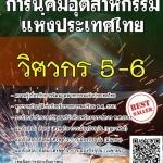 [[ออกตรง]]แนวข้อสอบ วิศวกร 5-6 การนิคมอุตสาหกรรมแห่งประเทศไทย (กนอ.)