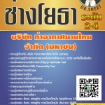 แนวข้อสอบ ช่างโยธา ระดับ 2-4 บริษัท ท่าอากาศยานไทย จำกัด (มหาชน)