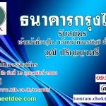 ธนาคารกรุงไทย รับสมัคร เจ้าหน้าที่อาวุโส / เจ้าหน้าที่การบัญชี ฝ่ายการบัญชี วุฒิ ปริญญาตรี