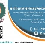 สำนักงานสาธารณสุขจังหวัดพิษณุโลก ประกาศรับสมัครบุคคลเพื่อเลือกสรรเป็นพนักงานราชการทั่วไป วุฒิปริญญาตรี ทุกสาขา เงินเดือน 18,000 บาท เปิดรับสมัคร 20 - 24 มีนาคม 2560