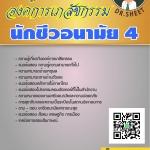 ((ตรงประเด็น))แนวข้อสอบ นักชีวอนามัย 4 องค์การเภสัชกรรม