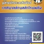 [[เจาะลึก]]แนวข้อสอบ ผู้ช่วยนักประชาสัมพันธ์ เทศบาลตำบลสำโรงพลัน