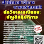 สรุปแนวข้อสอบ(พร้อมเฉลย) นักวิชาการเงินและบัญชีปฏิบัติการ สำนักเลขาธิการนายกรัฐมนตรี