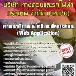 (((อัพเดทล่าสุด)))แนวข้อสอบ เจ้าหน้าที่เทคโนโลยีและสื่อการสอน (Web Application) บริษัท ทางด่วนและรถไฟฟ้ากรุงเทพ จำกัด (มหาชน)