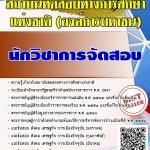 แนวข้อสอบ นักวิชาการจัดสอบ สถาบันทดสอบทางการศึกษาแห่งชาติ