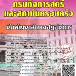 (((อัพเดทล่าสุด)))แนวข้อสอบ นักพัฒนาสังคมปฏิบัติการ กรมกิจการสตรีและสถาบันครอบครัว