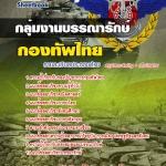 เก็งแนวข้อสอบกองบัญชาการกองทัพไทย กลุ่มงานบรรณารักษ์ 2560