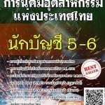 [อัพเดทล่าสุด]แนวข้อสอบ นักบัญชี 5-6 การนิคมอุตสาหกรรมแห่งประเทศไทย (กนอ.)
