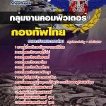 เก็งแนวข้อสอบกองบัญชาการกองทัพไทย กลุ่มงานคอมพิวเตอร์ 2560