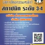 แนวข้อสอบ สถาปนิก ระดับ 3-4 (สถาปัตยกรรมหลัก) บริษัท ท่าอากาศยานไทย จำกัด (มหาชน)