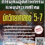แนวข้อสอบ นักวิทยาศาสตร์ 5-7 การนิคมอุตสาหกรรมแห่งประเทศไทย