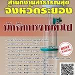 สรุปแนวข้อสอบ(พร้อมเฉลย) นักจัดการงานทั่วไป สำนักงานสาธารณสุขจังหวัดระยอง