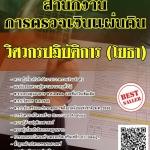 แนวข้อสอบ วิศวกรปฏิบัติการ (โยธา) สำนักงานการตรวจเงินแผ่นดิน