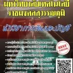 สรุปแนวข้อสอบ(พร้อมเฉลย) นักวิชาการเงินและบัญชี มหาวิทยาลัยเทคโนโลยีราชมงคลสุวรรณภูมิ