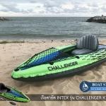 เรือคายัค Intex Challenger K1