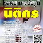 สรุปแนวข้อสอบ(พร้อมเฉลย) นิติกร โรงพยาบาลชัยภูมิ