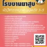 [อัพเดทล่าสุด]แนวข้อสอบ นักวิชาการความปลอดภัย 3-5 โรงงานยาสูบ